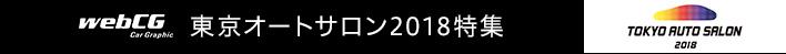 webCG 東京オートサロン2018特集
