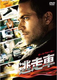 『逃走車』DVD