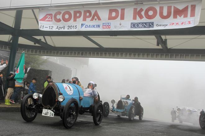 初日の午前10時、小雨と霧の中をラリーがスタート。カーナンバー1をつけた1922年「ブガッティT13ブレシア」に、2台の戦前型ブガッティが続く。