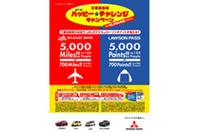 「JALのマイル」か「ローソンポイント」が当たる、三菱自動車キャンペーンの画像