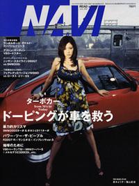 nvh volume 2:ドロナワのツケ