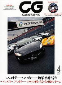 「日産GT-R」や「ブガッティ・ヴェイロン」を徹底テスト! DVD付き『CG』2008年4月号発売