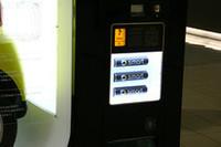 東京タワーに「スマート」の自動販売機!?の画像