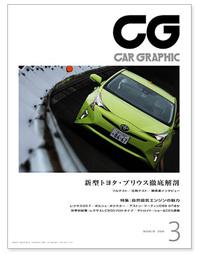 『CAR GRAPHIC』3月号発売新型「プリウス」フルテストと「レクサスLC500プロトタイプ」に世界初試乗の画像