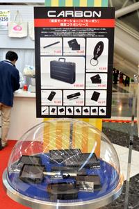 「東京モーターショー」と「カーボン」の限定コラボシリーズ。