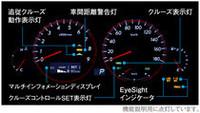 EyeSight搭載車のインスツルメントパネル。クルーズコントロールの作動状況や前走車に近づいた際に光る警告ランプが埋め込まれている。