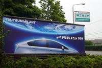 第98回:ただいま「プリウス」量産中! 〜トヨタ自動車堤工場見学会から