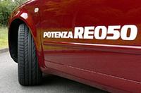 ブリヂストンの高性能タイヤ「ポテンザRE050」を体験!の画像