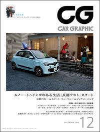 『CAR GRAPHIC』12月号発売 「ルノー・トゥインゴ」のある生活の画像