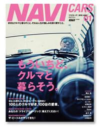『NAVI CARS』 2012年5月26日発売! 表紙はクレイジーケンバンドの横山剣と愛車のオースティン・ヒーレー。iPad、iPhone、アンドロイド端末で読めるデジタル版も配信予定。秋から隔月化の予定も。 http://www.facebook.com/navicars