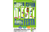 横浜で最新のディーゼル車に乗れる! 「Super Clean Diesel Auto FESTA」開催の画像