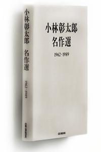 『小林彰太郎名作選 1962-1989』 (photo: Tatsuya Mine)