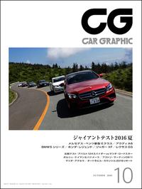 『CAR GRAPHIC』10月号発売特集! 新型「メルセデス・ベンツEクラス」とライバルの画像