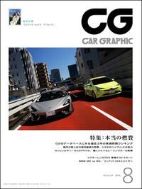 """『CAR GRAPHIC』8月号発売軽自動車からハイブリッドカー、スーパースポーツまで、""""本当の燃費""""を報告の画像"""