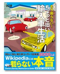 '80s〜'90s輸入車ユーザー66車種3002人の本音が本になりましたの画像