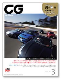 月刊自動車誌『CAR GRAPHIC』7月号、リニューアルして発売!