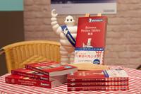 気軽にフランス料理を楽しむ『ミシュランガイド』発売