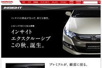 こちらは、「ホンダ・インサイト」の新グレード。「インサイト エクスクルーシブ」という新たな車名で呼ばれるもよう。