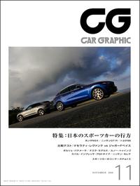 『CAR GRAPHIC』11月号発売 特集! 日本のスポーツカーの行方の画像