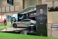 映画『007 スペクター』を記念したアストンマーティンの画像