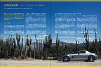 """「記憶を辿る旅」− メルセデス・ベンツSLS AMGで""""メキシコ""""を疾走する −"""