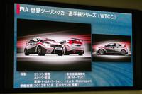 WTCCへの参戦が予定される「ホンダ・シビック」のレーシングカー。写真は、発表会でのスライドから。