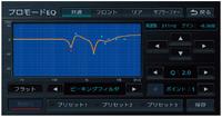 プロモードEQでは個々のクルマの車内音響をパラメトリックEQで補正してなめらかな特性に補正できる。