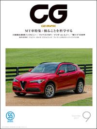 『CAR GRAPHIC』9月号発売操ることを科学する、MT車特集の画像