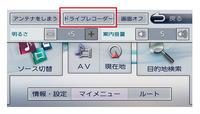 ドライブレコーダーも「HOME」画面から一発操作。最初から同社のドラレコ「KNA-DR500」をつなげることを考慮に入れてメニューを構成している。