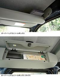 写真をクリックすると、天井前端とサイドにある「オーバーヘッドコンソールボックス」が見られます。