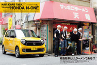 軽自動車とは、ラーメンである!? 昨今充実している軽自動車。よくよく考えてみると日本発のソウルフード、ラーメン的な一面が垣間見える? 軽自動車の今までとこれからが見えてくる斬新企画。