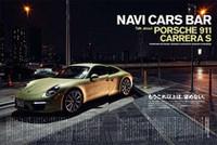 """""""もういちど、クルマと暮らそう""""『NAVI CARS』創刊!の画像"""