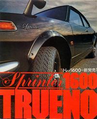 レビン/トレノの象徴だったボディ同色の「オーバーフェンダー」を強調した、トレノのデビュー当初のカタログ。