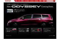 新型「ホンダ・オデッセイ」10月発売前にウェブで先行公開の画像