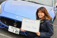 お話をうかがったマセラティ ジャパン マーケティング&PRディレクターの安部麻甲さん。メッセージボードの「For life's Gran Tour」とは、新型クアトロポルテのキャッチコピー。「人生とは旅みたいなもの。マセラティに乗って、より豊かな人生を!」とのことでした。