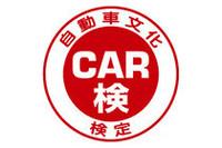 クルマの知識が深くなる(!?)、トヨタ博物館でCAR検フェスティバル開催の画像