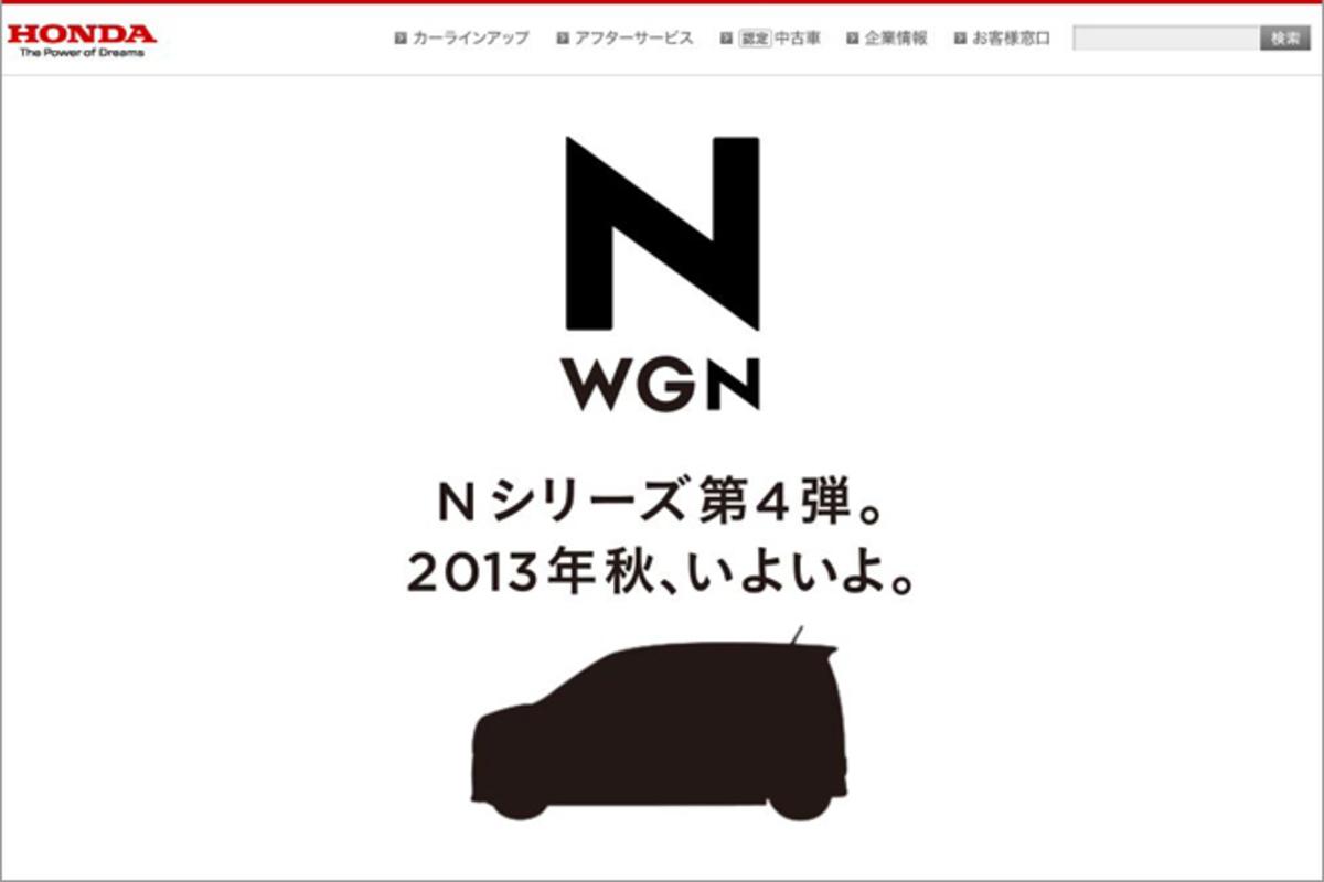 を 今秋 で web ホンダ 予告 n 登場 one サイト 新型