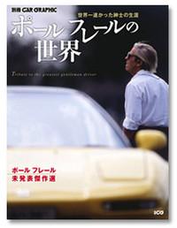 『ポール フレールの世界』→二玄社書店で買う