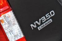 日産小型商用車(LCV)取材会【試乗記】の画像