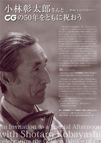 第4回 大人の文化セミナー「小林彰太郎さんともにCG50周年を祝おう」開催の画像