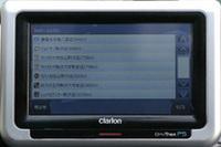 クラリオン「DrivTraxP5」検索性能【PNDテスト】