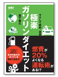 """燃費を20%向上させる""""知的攻略本""""が登場!"""