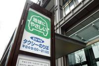 東京・新丸の内ビルディングの前にある電気自動車とハイブリッド車タクシー専用の乗り場。