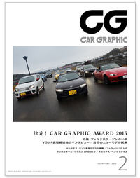『CAR GRAPHIC』2月号発売 決定! CAR GRAPHIC AWARD 2015の画像