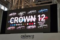 クラウンがマイナーチェンジ ターボ車も新登場の画像