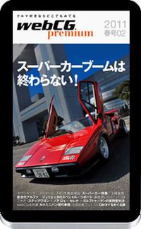 ガラパゴス向け電子書籍『webCG premium』第2号発売