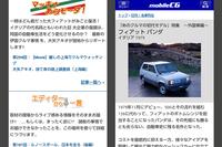 """楽しい""""自動車エッセイ""""(写真左)や、テーマごとに名車を紹介する「日刊!名車列伝」(写真右)など、その他コンテンツも充実!"""