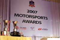 日本レース界の顔が大集合 〜2007モータースポーツアワーズ開催