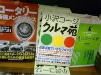 第231回:大注目!ななんとwebCGが本になった!!『小沢コージのクルマ苑』ついに発売!買ってねの画像