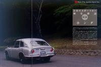 「日本のスポーツカー歴史探訪」ホンダ篇より。今月もマニアックに知られざる日本車史に迫ります。
